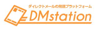 ダイレクトメールの発信プラットフォーム DMステーション