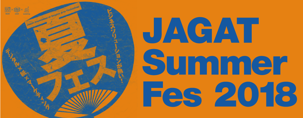 JAGAT2018夏フェス